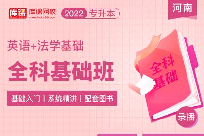 2022年河南专升本全科基础班《英语+法学基础》