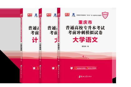 2022年重庆专升本考试英语+计算机+大学语文 (模拟卷)