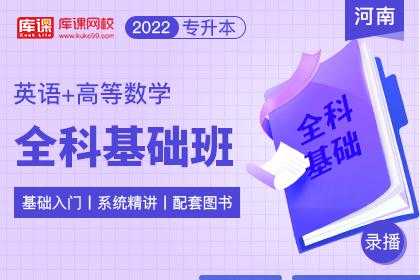 2022年河南专升本全科基础班《英语+高等数学》
