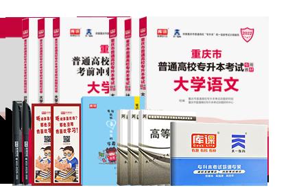 2022年重庆专升本考试英语+计算机+大学语文 (教材+模拟卷)
