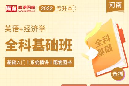 2022年河南专升本全科基础班《英语+经济学》