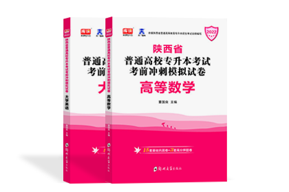 2022年陕西专升本考试英语+高等数学 (模拟卷)