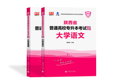 2022年陕西专升本考试英语+大学语文 (教材)