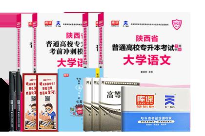 2022年陕西专升本考试英语+大学语文 (教材+模拟卷)