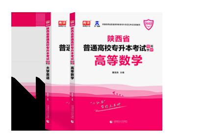 2022年陕西专升本考试英语+高等数学 (教材)