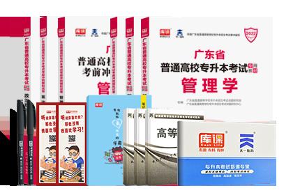 2022年广东专升本考试英语+政治理论+管理学 (教材+模拟卷)