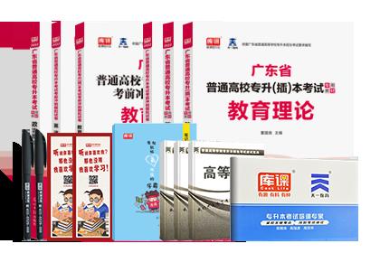 2022年广东专升本考试英语+政治理论+教育理论 (教材+模拟卷)