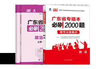 广东专升本考试政治理论+民法(必刷题)