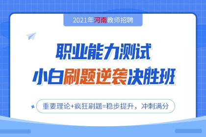 2021年河南教师招聘职业能力测试小白刷题逆袭决胜班