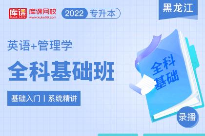 2022年黑龙江专升本全科基础班《英语+管理学》