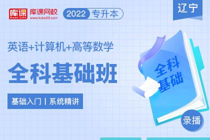 2022年辽宁专升本全科基础班《英语+高数+计算机》