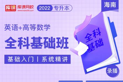 2022年海南专升本全科基础班《英语+高数》