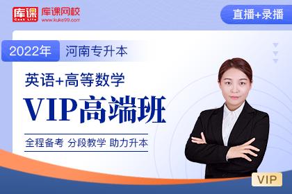 2022年河南专升本VIP高端班《英语+高等数学》