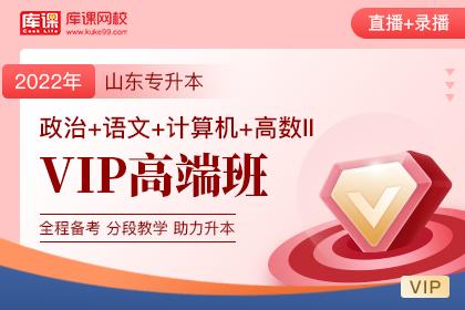 2022年山东专升本VIP高端班《政治+语文+计算机+高数Ⅱ》
