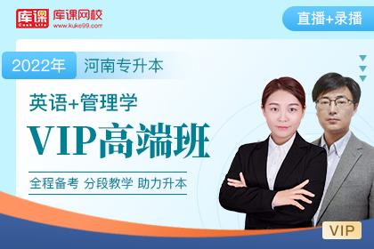 2022年河南专升本VIP高端班《英语+管理学》