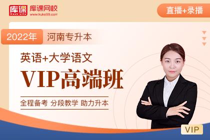 2022年河南专升本VIP高端班《英语+大学语文》
