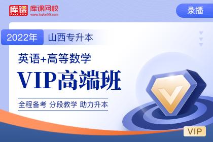 2022年山西专升本VIP高端班《英语+高数》