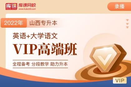 2022年山西专升本VIP高端班《英语+语文》