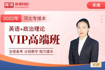 2022年河北专接本VIP高端班《英语+政治理论》
