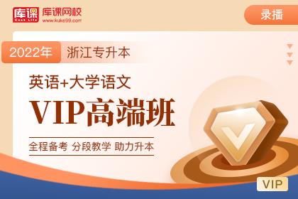 2022浙江专升本VIP高端班《英语+语文》
