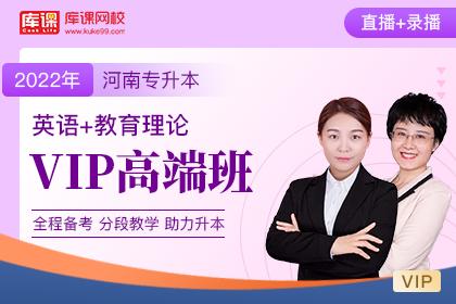 2022年河南专升本VIP高端班《英语+教育理论》