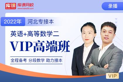 2022年河北专接本VIP高端班《英语+高等数学(二)》