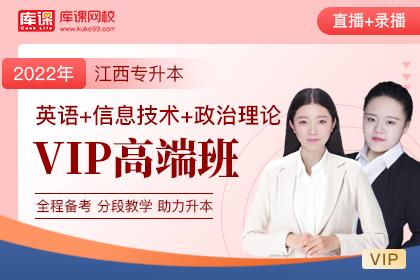 2022年江西专升本VIP高端班《英语+信息技术+政治理论》