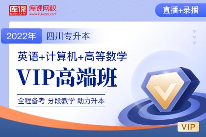 2022年四川专升本VIP高端班《英语+计算机+高数》