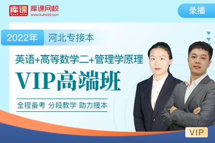 2022年河北专接本VIP高端班《英语+高等数学(二)+管理学原理》