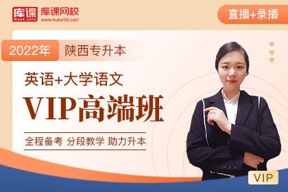 2022年陕西专升本VIP高端班《英语+语文》