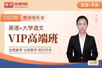 2022年贵州专升本VIP高端班《英语+语文》