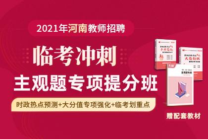 2021年河南教师招聘临考冲刺主观题专项提升班