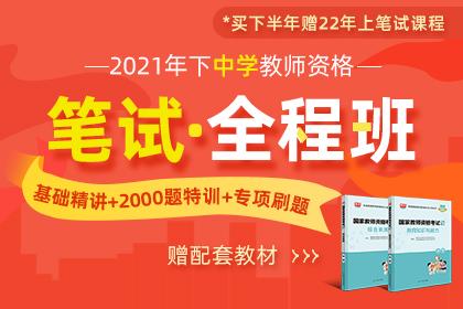 2021年下中学·教师资格证笔试全程班