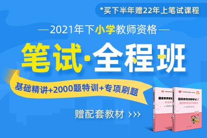 2021年下小学·教师资格证笔试全程班