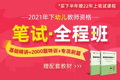 2021年下半年幼儿·教师资格证笔试全程班