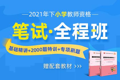 2021年下小学·教师资格证笔试全程班(送上半年)
