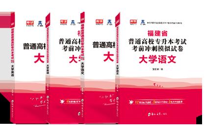 2022年福建专升本考试英语+大学语文 (教材+模拟卷)