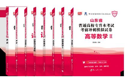 2022年山东专升本考试英语+语文+计算机+高数Ⅱ(教材+模拟卷)