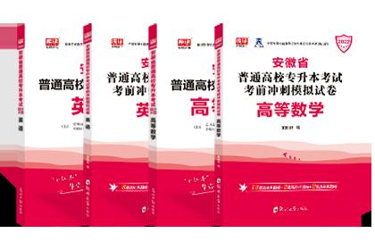 2022年安徽专升本考试英语+高等数学 (教材+模拟卷)