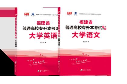 2022年福建专升本考试英语+大学语文 (教材)