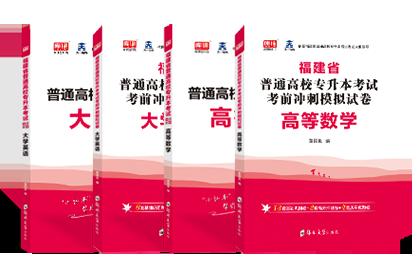 2022年福建专升本考试英语+高等数学 (教材+模拟卷)