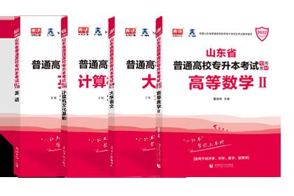 2022年山东专升本考试英语+语文+计算机+高数Ⅱ (教材)
