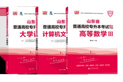 2022年山东专升本考试语文+计算机+高数Ⅲ (教材)