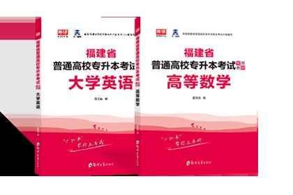 2022年福建专升本考试英语+高等数学 (教材)