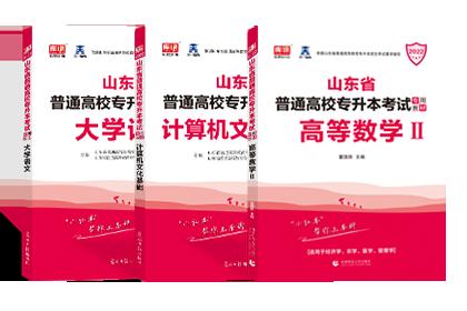 2022年山东专升本考试语文+计算机+高数Ⅱ (教材)