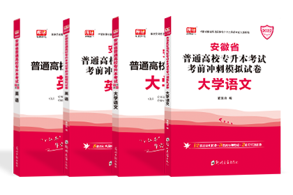 2022年安徽专升本考试英语+大学语文 (教材+模拟卷)
