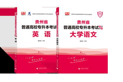 2022年贵州专升本考试英语+大学语文 (教材)