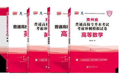 2022年贵州专升本考试英语+高等数学 (教材+模拟卷)