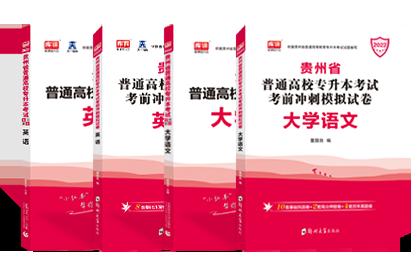 2022年贵州专升本考试英语+大学语文 (教材+模拟卷)