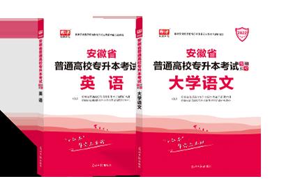 2022年安徽专升本考试英语+大学语文 (教材)